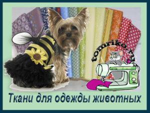 Ткани для одежды животных